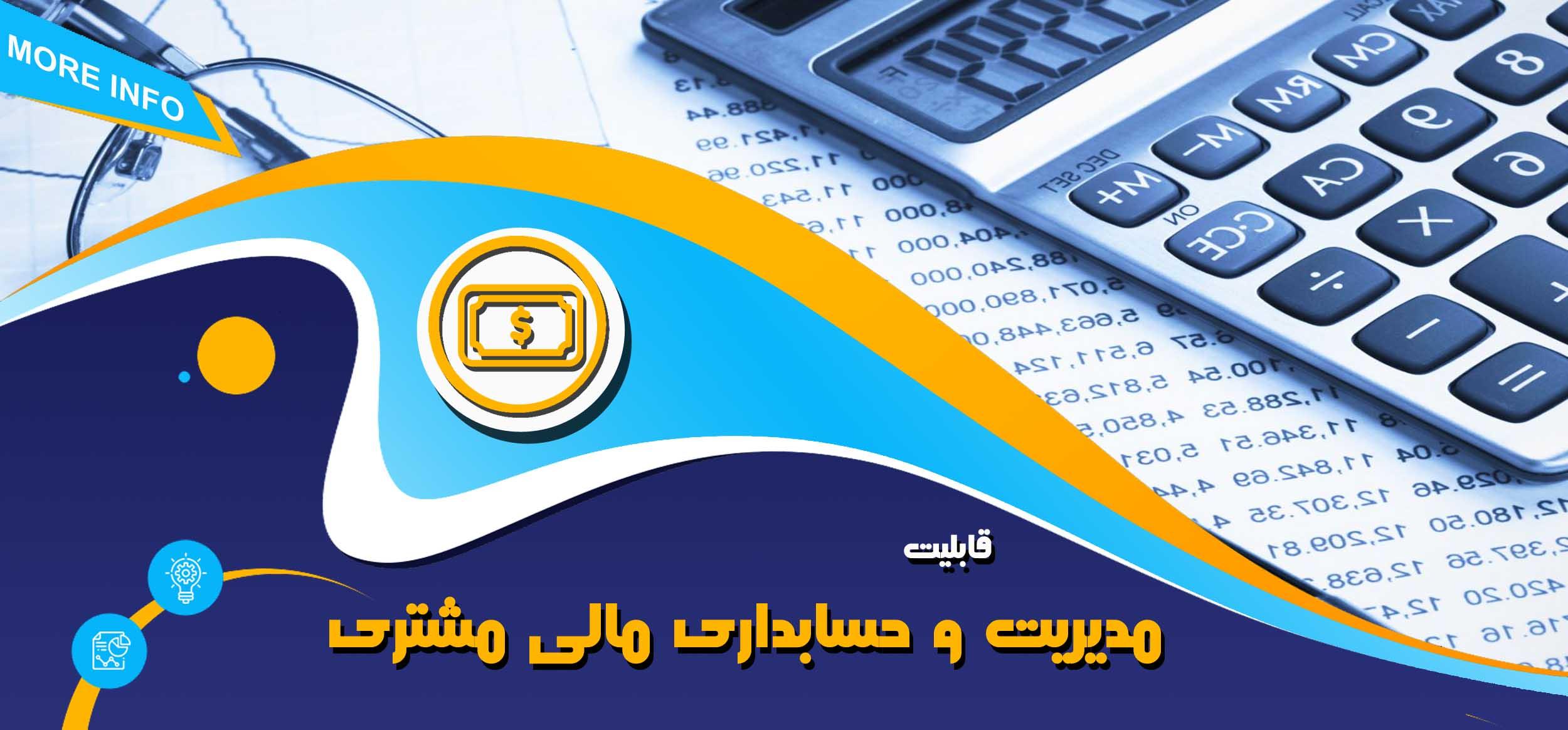 مدیریت و حسابداری مالی مشتری