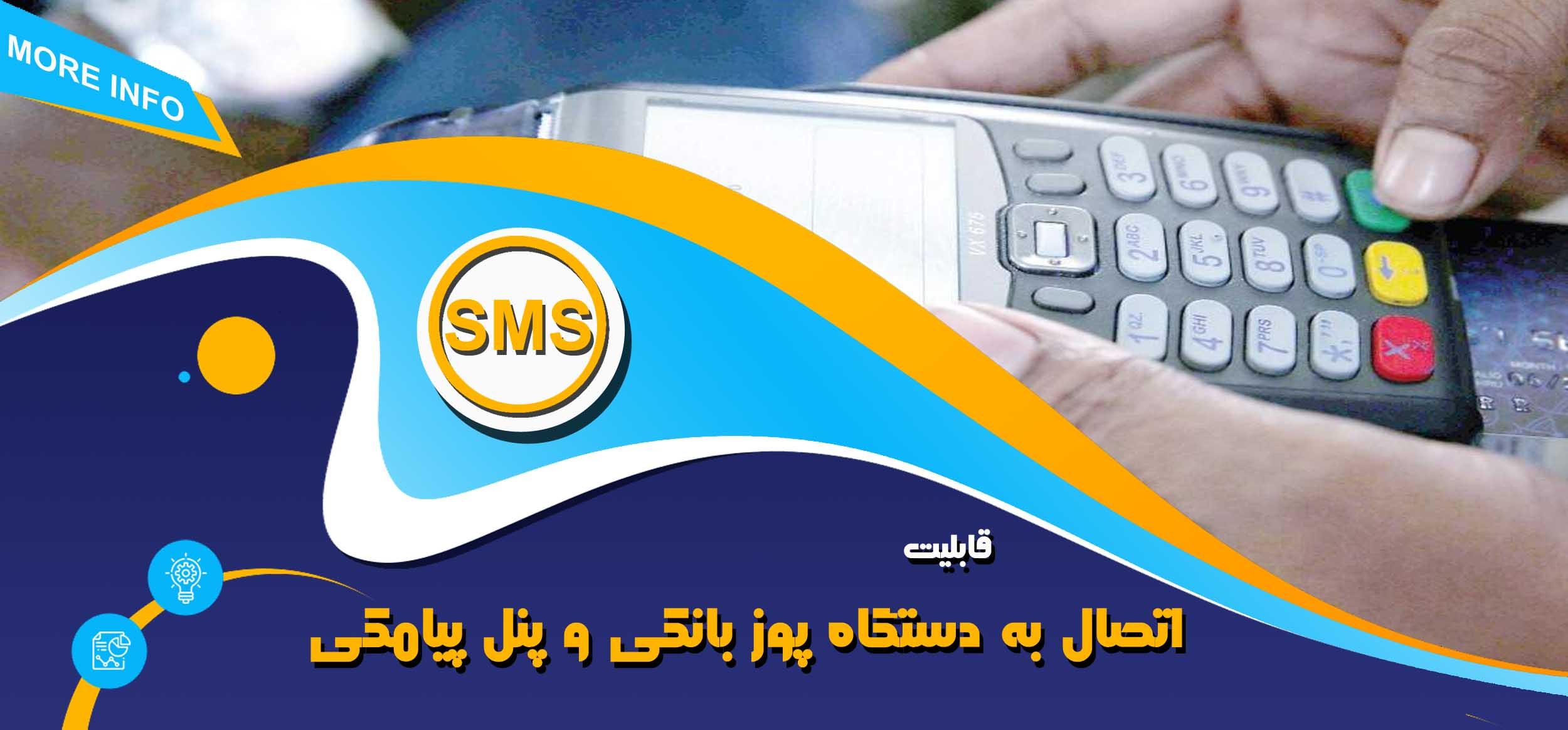 اتصال به دستگاه های جانبی مانند دستگاه پوز بانکی و پنل پیامکی
